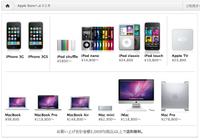 Applestore20100210