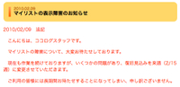 Cocologmylist20100215