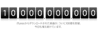 10billioncountdown20100225_1