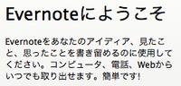 Evernote20100303_3