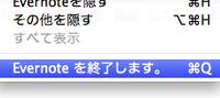 Evernote20100303_4