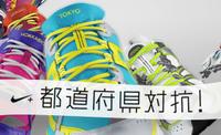 Nikebattle201003_1