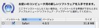 Safari405_20100312_2_3