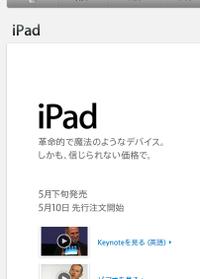 Ipad20100414