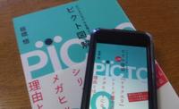 Book_pictgram201005m