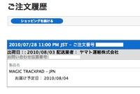 Applestoremagictrackpad20100803m