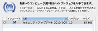 Securityupdate2010005_2