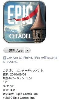 Epic_citadel_2