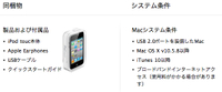 Ipodtouch20100905