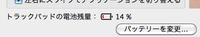 Magictrackpad_battery_20101028