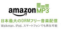 Amazonmp3_20101110