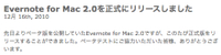 Evernote20formac_2