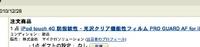 Amazon_proguard_20101226m