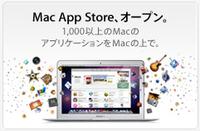 Macappstore_20110107