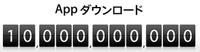 Appstore10billion0_20110115m