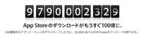 Appstore10billion1_20110115m