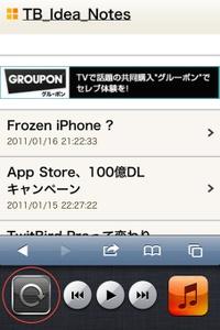 Ipodtouchscreenlock20110117m