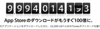 Appstorecampaign20110122_2