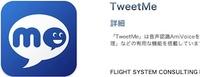 Tweetme20110130_1m