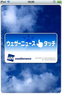 Weathernews_20110211_1m