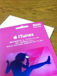 Itunescard_20110212m