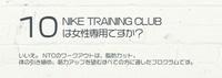 Niketrainingclub_2_20110307m