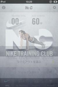 Niketraningclub20110307m