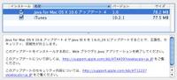 Javafor106update_20110309m