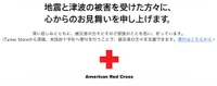 Itunesredcross_20110315_1m