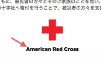 Itunesredcross_20110315_2m