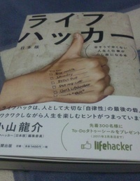 Book_lifehacker_20110321m