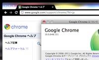Chrome100648151_20110323_1m