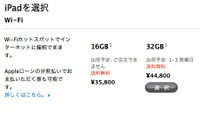 Applestoreipadwifi16gb_20110329m