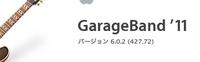 Garageband11_602_20110404m