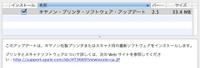 Softwareupdatecanon_20110414m