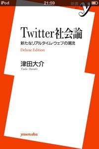 Twittershakairon_20110418m