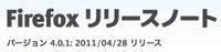Firefox401_20110429m