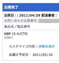 Macbookpro_20110502m