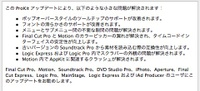 Prokit_update_20110518m