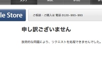 Applestoreonline_20110522_2m