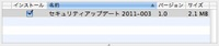 Securityupdate2011003