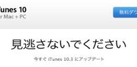 Itunes103_2_20110612m