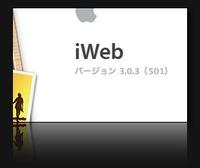 Iweb303_2_20110613m