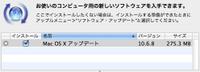 Macosx1068_1_20110624