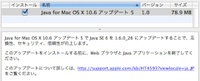 Softwareupdate_javaupdate5_20110629