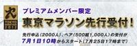 Tokyomarathonnews_20110703m
