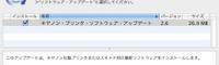Softwareupdate_canon_20110709m