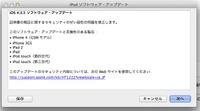 Ios435_2_20110727m