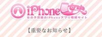 Iphonejyoshi_1_20110802m_2