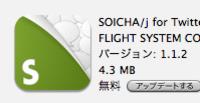 Soicha112_20110810